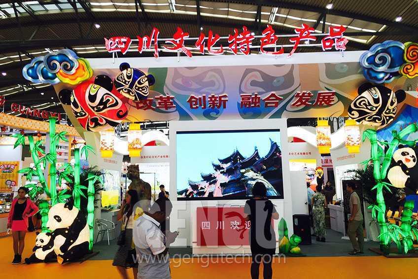 亘古参加第八届西方文化产业博览会
