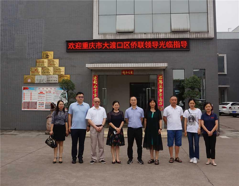 热烈欢迎重庆市大渡口区侨联领导莅临我司指导
