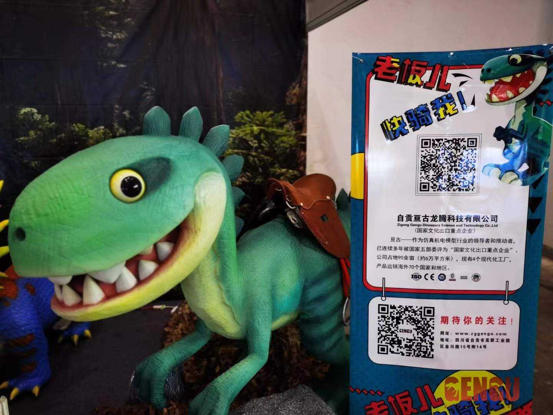 亘古参展2020中国北京国际游乐设施设备博览会